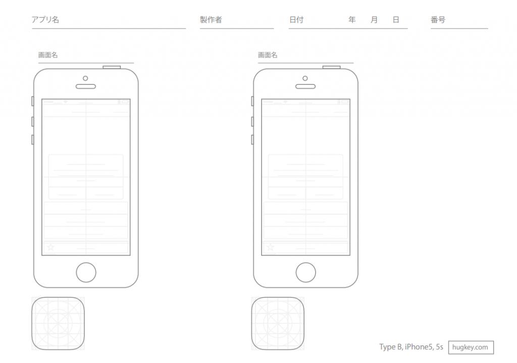 iPhoneアプリ ペーパープロトタイピング