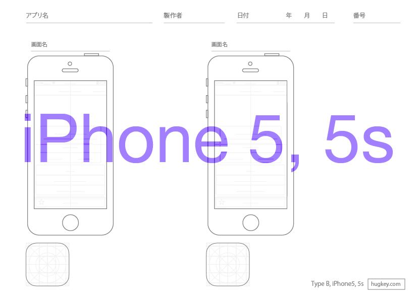 iPhone5, iPhone5s, ペーパープロトタイプ PDF iOS7, iOS8